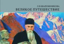 Людмила Васильевна Шапошникова. Мастер