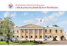 Общественный Музей имени Н.К. Рериха