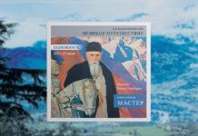 Аудиокнига Л.В.Шапошниковой «Мастер» доступна для бесплатного скачивания